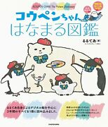 Koupen Chan The Picture Dictionary Illustration Art Book + Sticker Japan Track