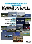 International Flights To/from Japan Airliner Photo Book Album 2020-2021