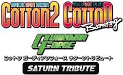Preorder - Ps4 Cotton Guardian Force Saturn Tribute Special Edition