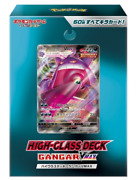 Pokemon Card Game Sword And Shield High Class Deck Gengar Vmax New Sealed
