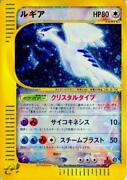 【ex+ Nm】pokemon Japanese Card Lugia Crystal Type 1st Edition 090/087 F/s