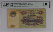 Russia 1923 10000 Rubles Pmg 10 Signed By И.Колосов