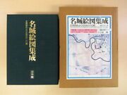 Japan Old Map Collection Famous Castle Pictures 1986 All Color Illustrations