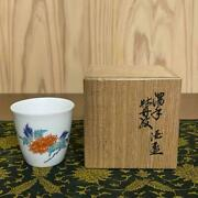 Dakute A Sake Cup 13 Generations Of Peony Coat Of Arm Kakiemon The Person