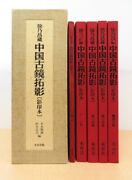 Rare Book - Chinese Ancient Mirror Collection - 328 Bronze Mirrors Han To Tang