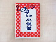 Very Rare - Chinese Illustrated Book Of Small Riddles 1960s Quiz Book Hong Kong