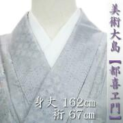 The Highest Peak Of Valuable Oshima Pongee At The Center Of Unlined Kimono M