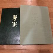 Antique Artworks Catalogue - Chinese Bronzes 100 Select Collection- 1984
