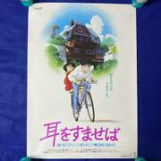 Original Anime Ad Poster Whisper Of The Heart By Studio Ghibli Japan Movie