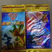 Pokemon Card Moonlight Tracking And Sprint At Dawn Expansion Pack Set Of 2