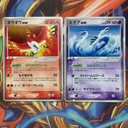 【nearandnbspmint】pokemon Card Ho-oh Ex And Lugia Ex Set Of 2 Players Japanese Promo F/s
