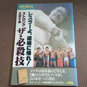 Rare Thing Former Uwf Strong Style The Special Move Fujiwara Note