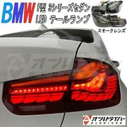 Bmw Series Tail Lights Smoked Flow Opening Motion