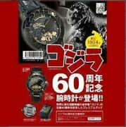New Mercedes-benz World Godzilla 60th Anniversary Limited Watch From Japan S2305