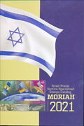 Israel 2021 Moriah English Hebrew Specialzed Catalaogs-see Details And Scans