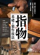 Basic And Technique Of Japan Woodworking Joints Sashimono Guide Book In Japanese