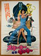 Snake In The Eagleand039s Shadow 1978 Movie Theatre Promotion Poster Jackie Chan