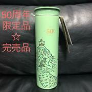 Starbucks 2021 Limited Stainless Steel Bottle Sold Out