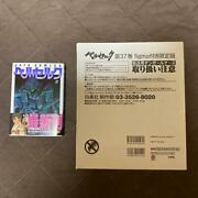 Berserk Limited Edition With Figma Volume 37