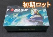 Initial Lot Mtg War Of The Spark Japan Edition Booster 1box First