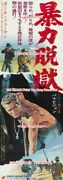 Cool Hand Luke 1967 Paul Newman=very Large Japanese Movie Poster 7sizes 46-122