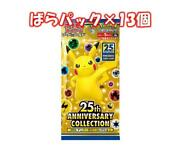 Pokemon Card Game Play On The 25th Anniversary Collection
