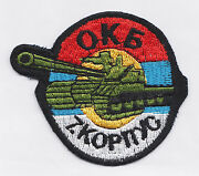 Serbia Army - Vrs - 1st Armour Brigade Of 7th Corps - Tank - Sleeve Patch