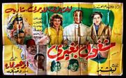 7sht Occupied With Others Layla Fawzi Egyptian Movie Billboard 50s