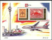 Mongolia 1996 Capex '96/stampex/stamp On Stamp/plane/aviation 2v M/s S2218a