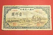 1949 People's Bank Of China Issued The First Series Of Rmb 1000 Yuan