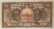 China 1918 . 5 Yuan . Uniface Collectorand039s Specimen Note..very Scarce