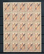 Russia Levant1910 54 -7 Pia. On 70 Kop- Bl Of 25 - Luxe - 100 Years + Old