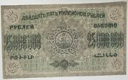 Russia 1924 ... 25,000,000 Roubles ... Uniface .collector's Specimen Banknote