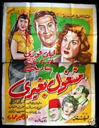 Occupied With Other ملصق افيش عربي مصري مشغول بغيري Egyptian Arabicposter 50s