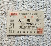 1934 Mlb All-star Tour Match Stub Ticket Babe Ruth Ruth's 1st Visit To Jp