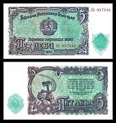 Bulgaria P-82 5 Leva Year 1951 Hammer And Sickle Unc  Banknote