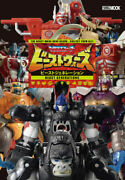 Transformer Beast Wars Beast Generation Book Collect Them All Hobby Japan