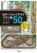 N Scale Layout Plan 50 Collection Kato And Tomix Railroads Model Book Train