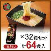 Kamadare Tonkotsu Ichiranand039s Special Red Secret Powder With 2 Meals X 32 Boxes