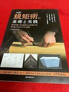 Carpenter Tool Carpenters Square Technology Basics And Practice Book