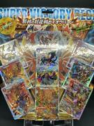 Sellout Duel Masters Victory General Dragon Sword Guy Oubahn