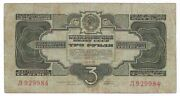 3 Gold Rubles 1934 Russia Russian Soviet Ussr P209 One Serial Letter Л