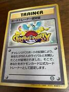 Pokemon Card Game Promo Card Trainer Certificate Japanese Old Back Retro
