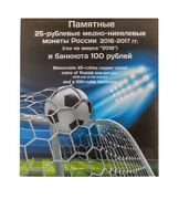 2018 Fifa World Cup Coin Set 6 Coins 25 Rubles+100 Ruble Banknote Of Russia