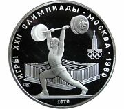 1979 Soviet Union Silver 5 Rubles Coin Weightlifting 1980 Summer Olympics Proof