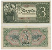 Soviet 3 Rubles 1938 Banknote Vf-xf Ussr 3 Roubles Banknote Russian Paper Money