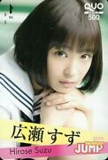 Suzu Hirose Weekly Young Jump Pre-draw Kuo Card Limited To 50 People Actress Quo
