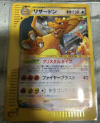 Charizard Crystal Type 1st Edition Holo 089/088 E-card Series Pcg Japanese Used