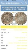 China 1901 08 Dollar Pcgs Vf Detail Szechuan. Y-238 Lm-345 Nf And039aand039 4