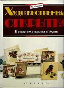 Book Of Russian Postcards